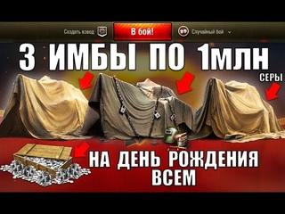 УРА! 3 ИМБЫ ВСЕМ НА ДЕНЬ РОЖДЕНИЯ! 3 ТАНКА ДЕШЕВЛЕ 1 ЛЯМА СЕРЫ! ПО 1млн СЕРЕБРА в World of Tanks