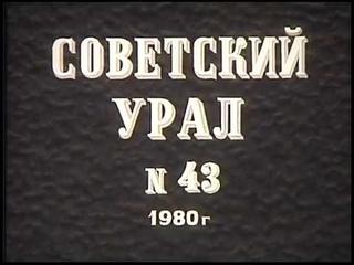 """Советский Урал №43  """"Мой город рабочий"""", 1980 год, режиссёр: А. Мордвин"""