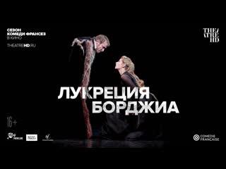 КОМЕДИ ФРАНСЕЗ. ЛУКРЕЦИЯ БОРДЖИА в кино.