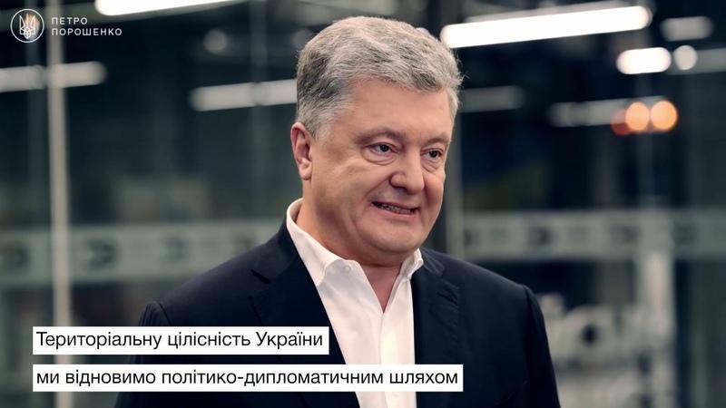 Звернення Петра Порошенка про План дій щодо членства України в НАТО
