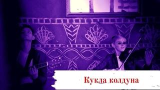 Кукла колдуна - Король и Шут - Классная игра на гитаре и скрипке.Братья Ковалевы