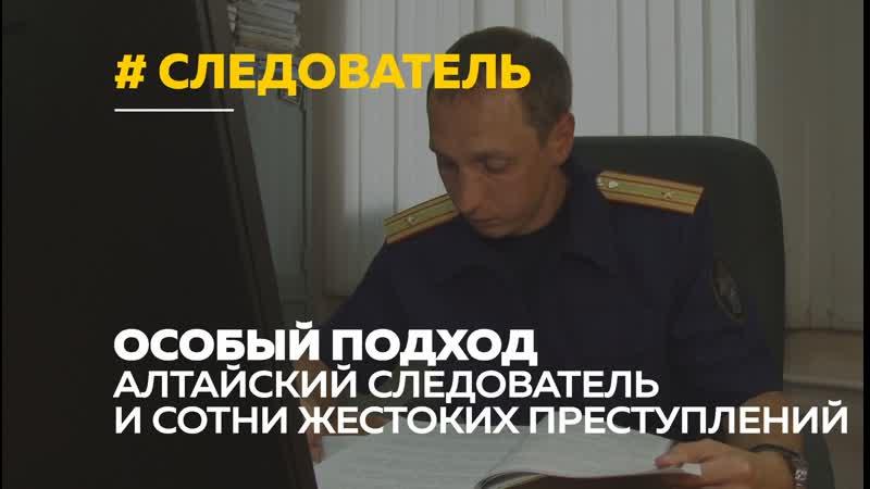 Алтайский следователь о жизни на работе преступлениях и особом подходе к делу