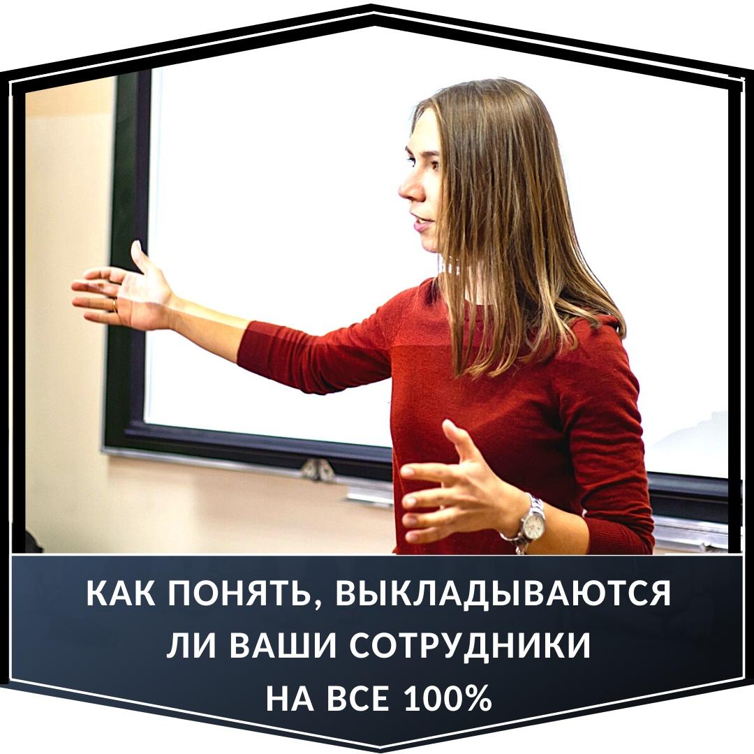 Афиша Ростов-на-Дону МК-Как понять, эффективны ли Сотрудники на 100 ?