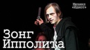 Ярослав Баярунас - Зонг Ипполита мюзикл «Идиот», 01.05.2021