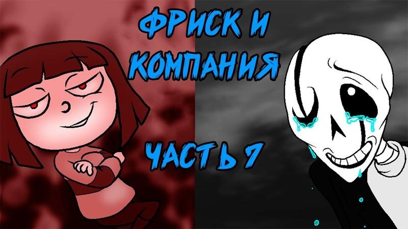 Фриск и Компания AFAC RUS часть 7 андертейл комикс на русском
