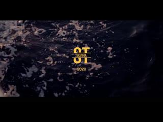 ST - Волна (Премьера клипа 2020)