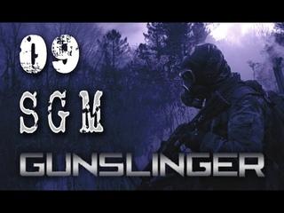 GUNSLINGER + SGM 2.2 [. COP] Ep09