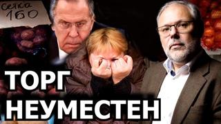 Почему Байден вынужден покупать лояльность России по полной цене. Михаил Хазин