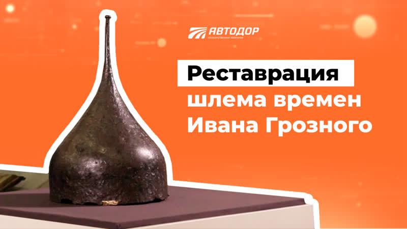 Шлем времен Ивана Грозного