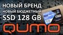 Обзор на SSD диск QUMO Novation 3D 128GB TLC Q3DT 128GAEN