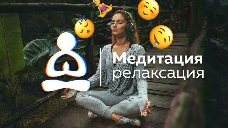Медитация релаксация Полное расслабление и релакс всего тела