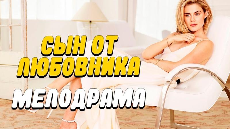 Шокирующая мелодрама об изменах Сын от любовника Русские мелодрамы новинки