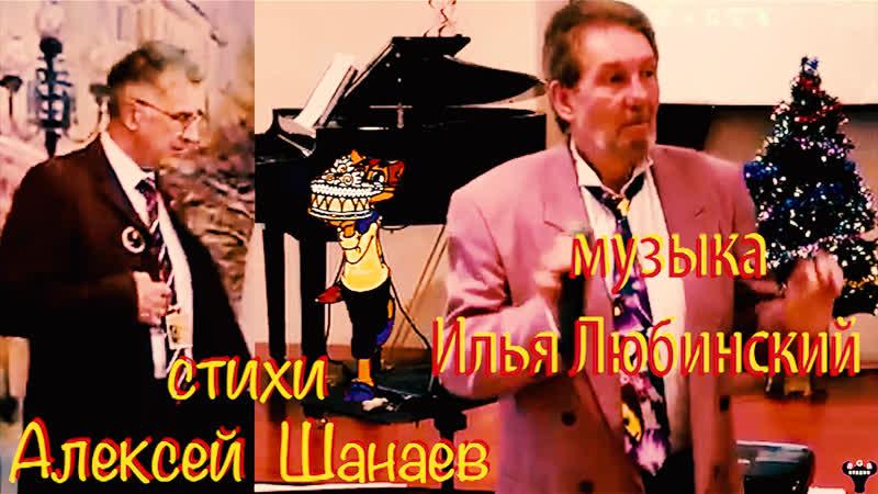 Алексей Галкин Я тебе желаю И Любинский А Шанаев