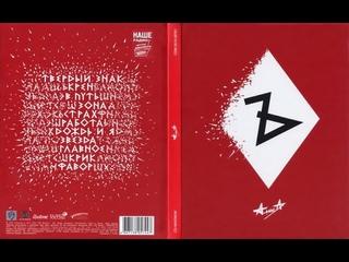 Алиса - Твердый знак (2010) (Аудио-альбом)