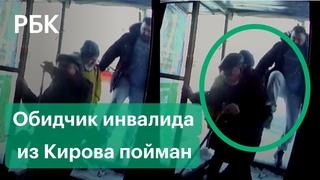 В Кирове нашли мужчину, ударившего ногой инвалида. Возбуждено уголовное дело по статье «Побои»