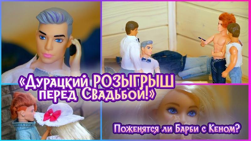 Дурацкий РОЗЫГРЫШ перед СВАДЬБОЙ 🙀Поженятся ли Барби и Кен Очень красивый мультик про жизнь Барби