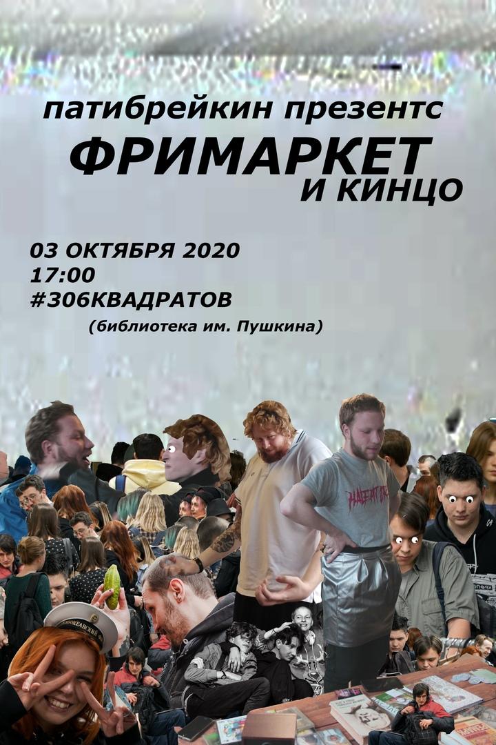 Афиша Омск Фримаркет и кинцо