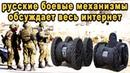 Генералы НАТО раз за разом смотрели видео о русских боевых механизмах на новых физических принципах