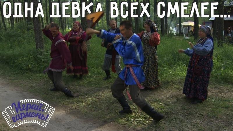 Играй гармонь Ансамбль Сиберия Республика Горный Алтай Одна девка всех смелее