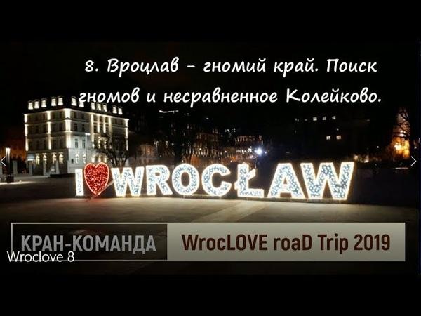 WrocLOVE road trip 2019 Кран команда едет во Вроцлав 8 Вроцлав гномий край