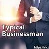 Типичный бизнесмен|Typical businessman