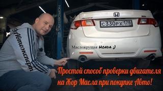 Как проверить двигатель Б\У Автомобиля на Жор масла за 2 минуты.