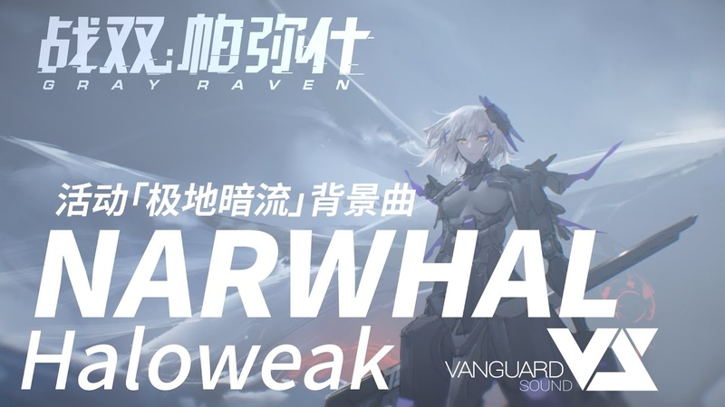 Haloweak NARWHAL 「Punishing Gray Raven OST 极地暗流」 パニシング グレイレイヴン Official