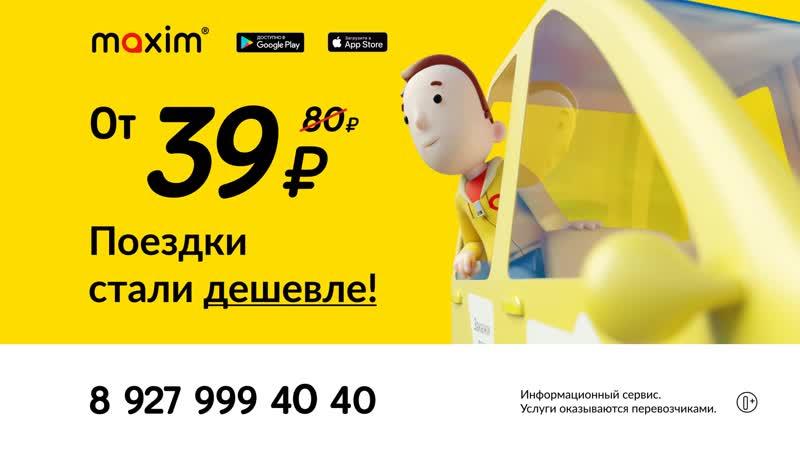 Такси Максим Шумерля цены от 39 рублей! Звони 8(927)999-4040