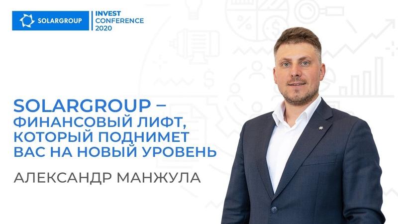 Александр Манжула «SOLARGROUP – тот самый финансовый лифт, который поднимет вас на новый уровень»