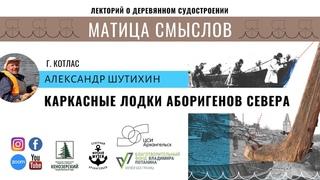 МАТИЦА СМЫСЛОВ «Каркасные лодки аборигенов Севера» – Александр Шутихин /Matitsa of Senses []