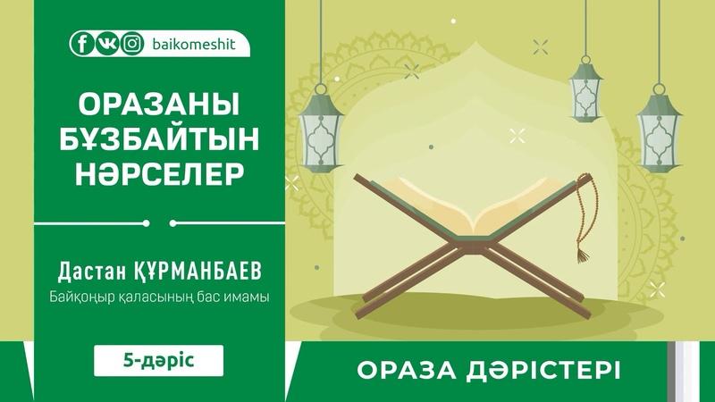 ОРАЗАНЫ БҰЗБАЙТЫН НӘРСЕЛЕР Дастан Құрманбаев ОРАЗА ДӘРІСТЕРІ 5 дәріс