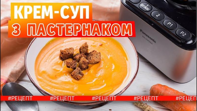 Крем Суп із Пастернаком Рецепт Овочевого Супу з Пастернаком Євген Клопотенко