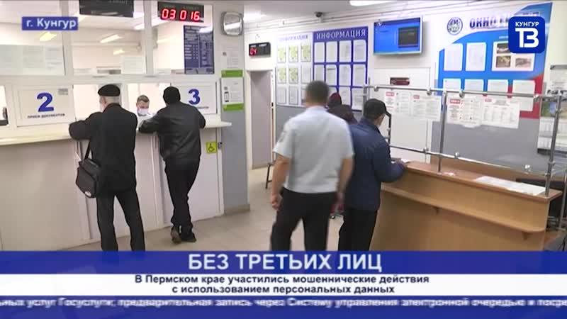Кунгур ТВ 03 12 2020 Без третьих лиц