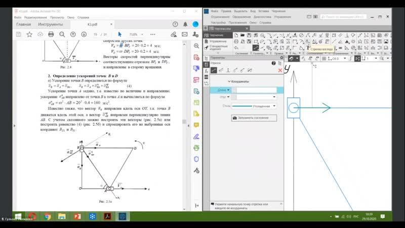 Практика № 4 1 Кинематический анализ плоского механизма определение ускорений Прикладная механика от Рахмаевой Г И