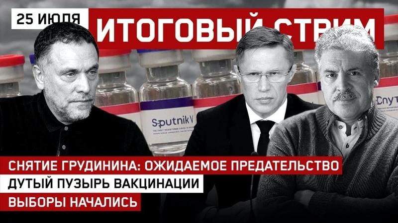 Снятие Грудинина ожидаемое предательство Дутый пузырь вакцинации Выборы начались СТРИМ 25 07 21