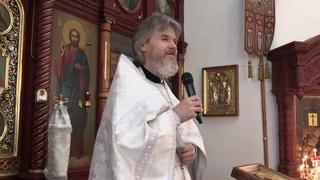 Иерей Сергий Макаров - проповедь в праздник Крещения Господня