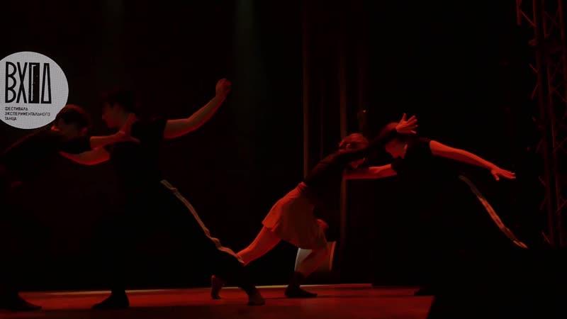 Творческая коллаборация Танцformer - Саспенс   ВХОД - experimental dance festival 2019 Kazan