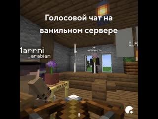 Plasmo RP › Голосовой чат на приватном сервере Minecraft (censored)