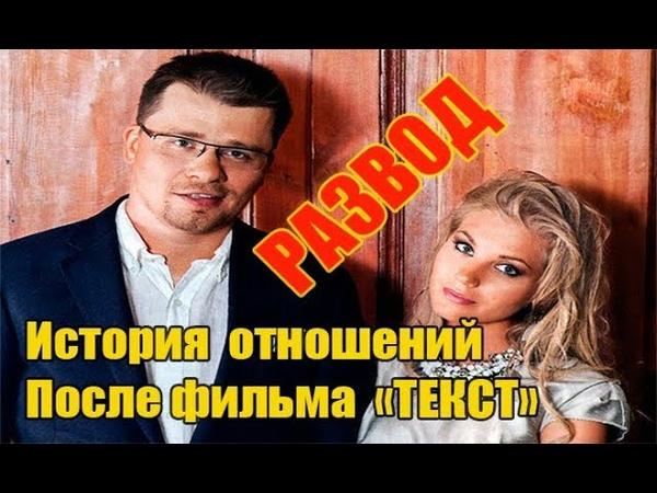 РАЗВОД Харламов и Асмус после фильма ТЕКСТ История любви