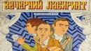 КИНО ДЛЯ ДУШИ И ОТДЫХА - КОМЕДИЯ - Вечерний лабиринт, СССР, 1980 год, 6.