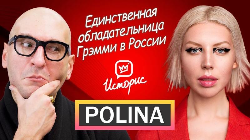 POLINA Единственная обладательница Грэмми в России