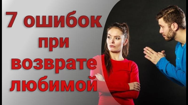 7 Ошибок при возвращение бывшей девушки или жены Причины почему мужчины не возвращают любимых