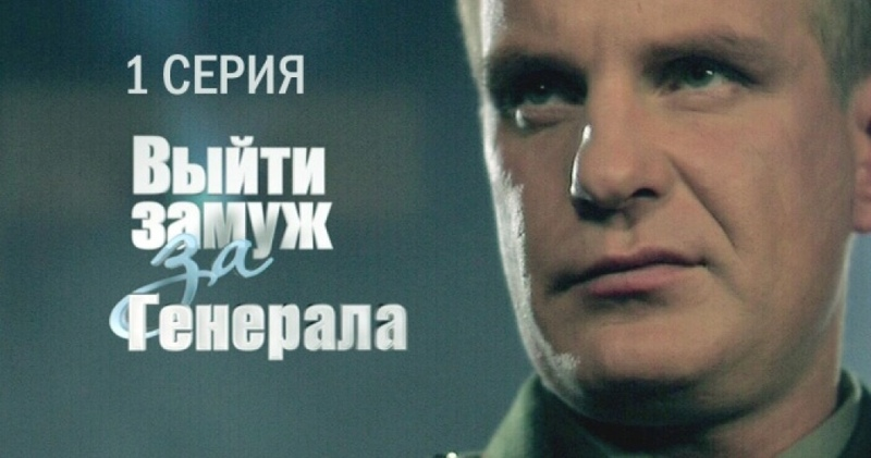 Фильм «Выйти замуж за генерала». 1-я серия