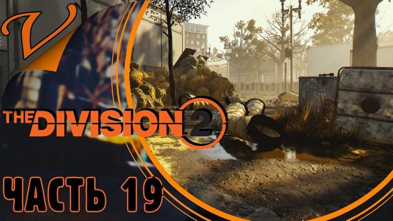 ПРОХОЖДЕНИЕ ▶ Tom Clancy's The Division 2 ▶ ЧАСТЬ 19 Ривер Сайд