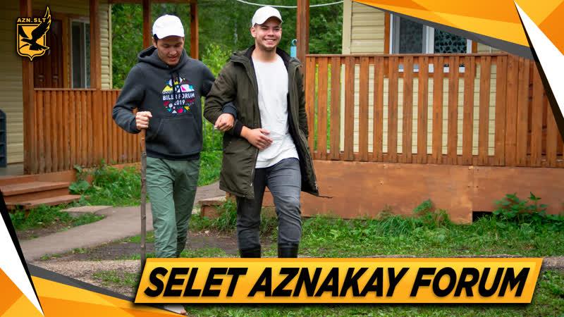 Сәләт Азнакай 2019 Selet Aznakay Forum