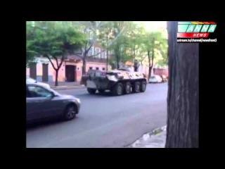 Одесса. Внимание!!! Украинские БТРы в городе.