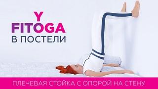 FITOYOGA В ПОСТЕЛИ | Плечевая стойка у стены | Саламба Сарвангасана | Фитнес и йога дома