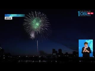 Как пройдет День Города 2020 в Челябинске