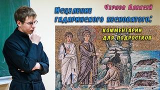 Чернов Алексей. Исцеление гадаринского бесноватого: комментарий для подростков.