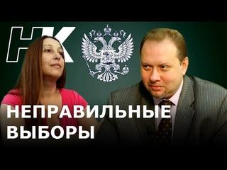 НЕПРАВИЛЬНЫЕ ВЫБОРЫ. Олег Матвейчев